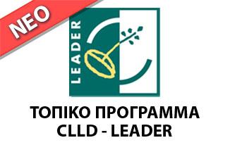ΤΟΠΙΚΟ ΠΡΟΓΡΑΜΜΑ CLLD - LEADER